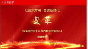陕西教育发展特别贡献人物点赞攻略