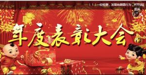 """青岛恒星科技学院""""2018年度之星""""校园表彰大会活动点赞教程"""