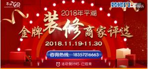 2018平湖金牌装修商家评选活动攻略