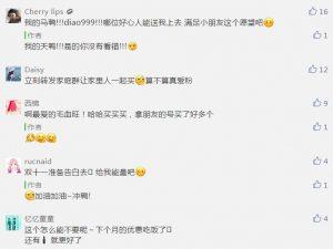 在上海,11块钱可以买到什么?微信评论留言点赞攻略教程