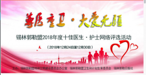 谁是你心中2018年度锡林郭勒盟十佳医生和十佳护士点赞教程