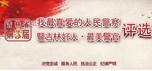 """吉林省第三届""""我最喜爱的人民警察""""暨""""吉林好人•最美警官""""评选点赞教程"""