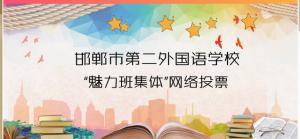 """邯郸二外""""魅力班集体""""网络评选活动点赞攻略"""