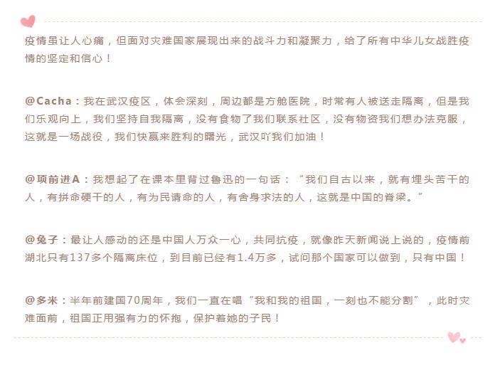 """【送体验服资格号】为""""抗疫""""行动鼓劲呐喊留言评论点赞"""
