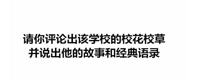 天津校花校草榜(51中专辑)评论点赞活动
