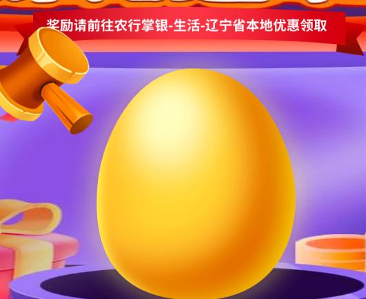 辽宁农行微银行公众号点赞活动