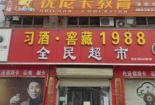 """郑州(县区)""""黄金叶·美丽终端""""评选活动"""
