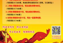 """微信鹅坡武校小学部""""梁氏少林养生八段锦""""网络投票"""