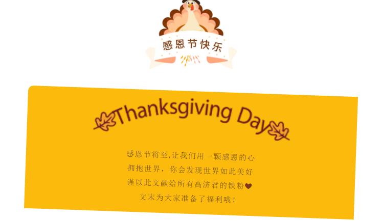 微信文章留言赞活动:【感恩礼】0元领588元正官庄恩珍源红参!