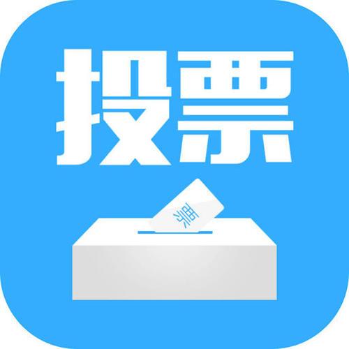 微信人工投票公司怎么找,网络人工点赞投票优缺点都有哪些