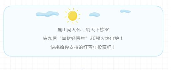 """微信评选点赞活动:第九届""""南财好青年""""人物评选30强投票"""