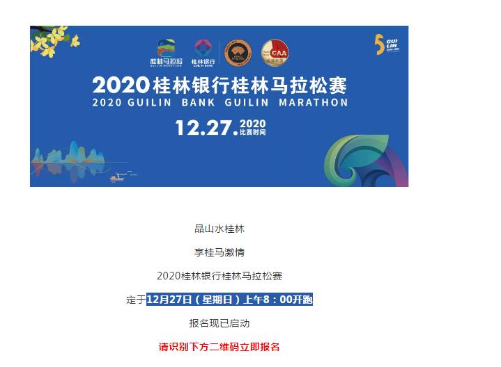 留言点赞送福利名额!2020桂林银行桂林马拉松报名!
