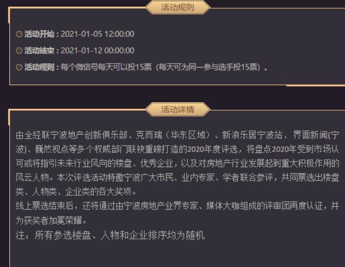 2020年宁波房地产年度大奖评选投票
