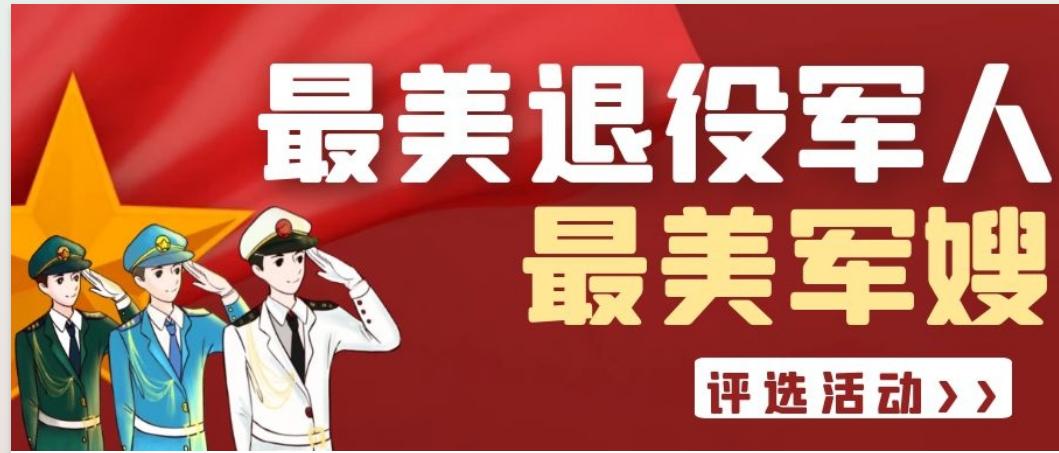 """袁州区""""最美退役军人""""""""最美军嫂""""投票评选活动"""