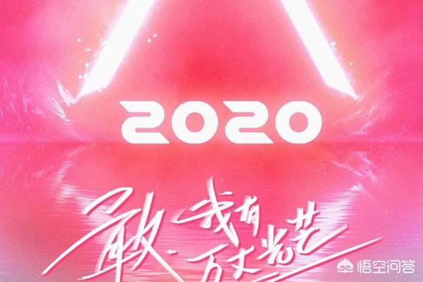 创造营2021微信投票入口,创造营2020投票入口在哪里?