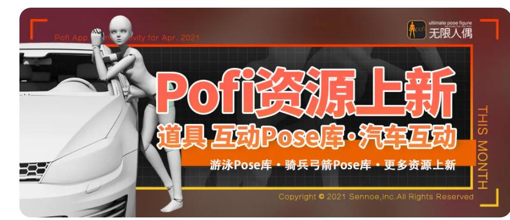 微信活动:Pofi上新 | 夏娃与队长的双人系列Pose库已上线!