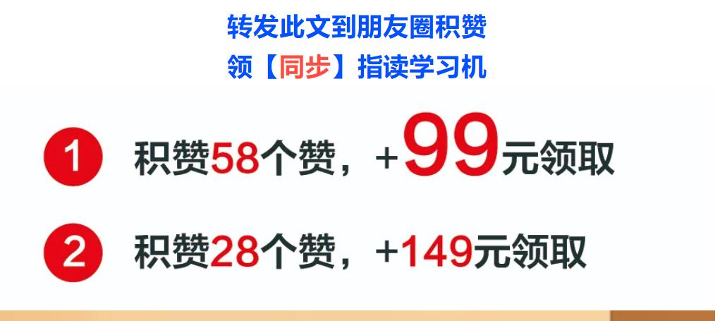微信集赞活动+99元领【同步】指读学习机