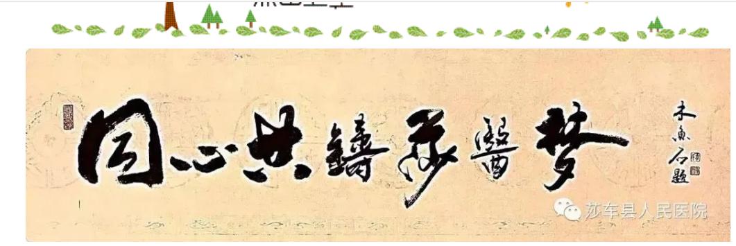 """【护理天地】莎车县人民医院最美""""星级护士""""等你来投票!"""