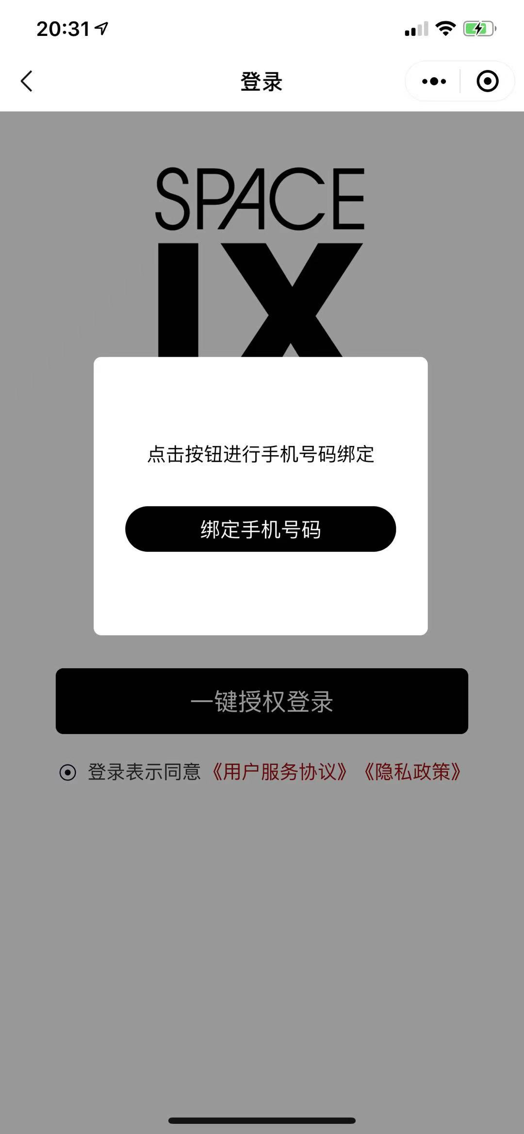 微信限制ip投票活动如何增加投票