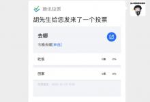 微信投票团队拉票技巧(怎样在微信里向拉票人投票)