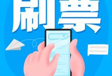 微信投票挂机免费,微信号推荐手动刷。